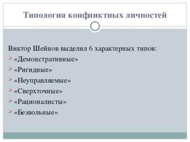 Типология конфликтных личностей Виктор Шейнов выделил 6 характерных типов: «Д...