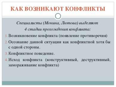 КАК ВОЗНИКАЮТ КОНФЛИКТЫ Специалисты (Монина, Лютова) выделяют 4 стадии прохож...