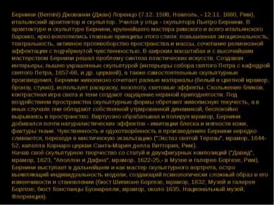Бернини (Bernini) Джованни (Джан) Лоренцо (7.12. 1598, Неаполь, - 12.11. 1680...