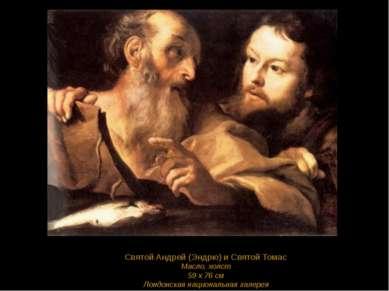 Святой Андрей (Эндрю) и Святой Томас Масло, холст 59 x 76 см Лондонская нацио...
