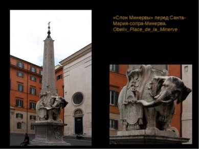 «Слон Минервы» перед Санта-Мария-сопра-Минерва. Obelix_Place_de_la_Minerve