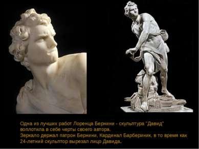 """Одна из лучших работ Лоренца Бернини - скульптура """"Давид"""" воплотила в себе че..."""