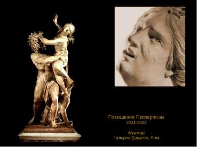 Похищение Прозерпины 1621-1622 Мрамор Галерея Боргезе, Рим