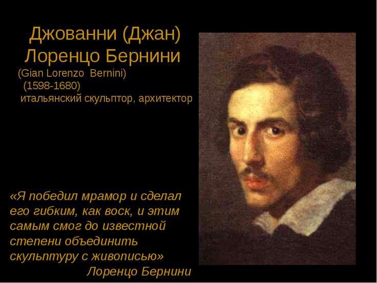 Джованни (Джан) Лоренцо Бернини (Gian Lorenzo Bernini) (1598-1680) итальянски...