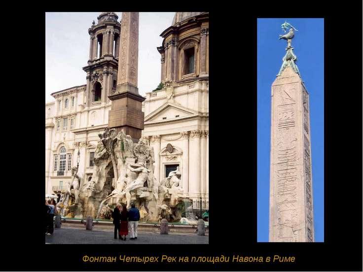 Фонтан Четырех Рек на площади Навона в Риме