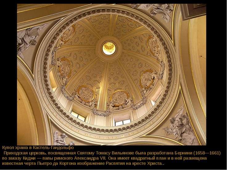 Купол храма в Кастель-Гандольфо Приходская церковь, посвященная Святому Томас...