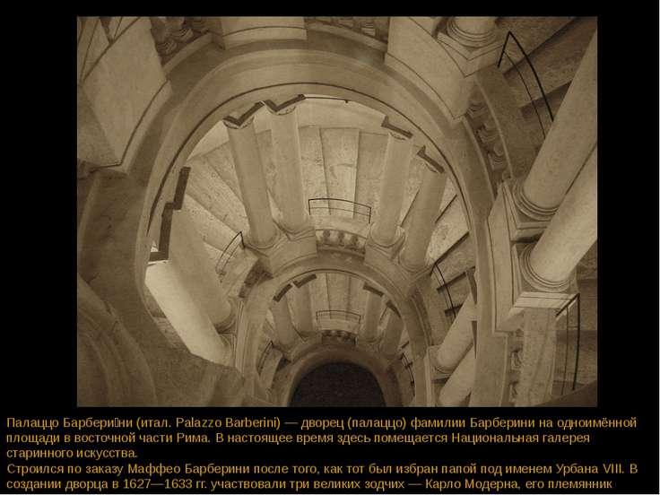 Палаццо Барбери ни (итал. Palazzo Barberini) — дворец (палаццо) фамилии Барбе...