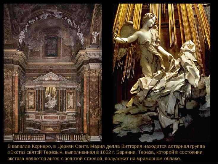 В капелле Корнаро, в Церкви Санта Мария делла Виттория находится алтарная гру...