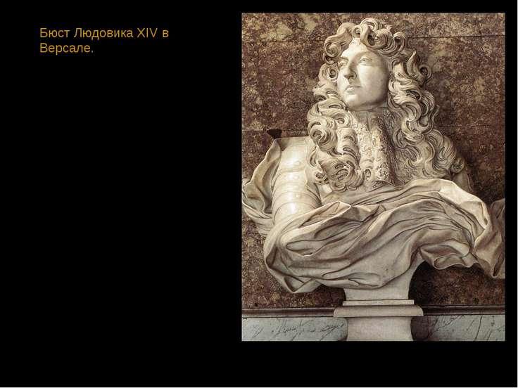 Бюст Людовика XIV в Версале.