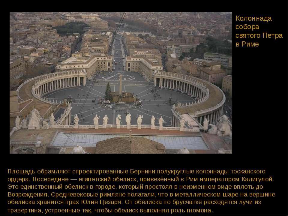 Колоннада собора святого Петра в Риме Площадь обрамляют спроектированные Берн...