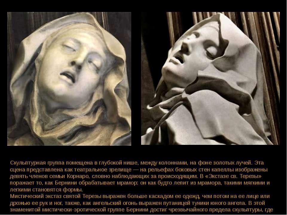 Скульптурная группа помещена в глубокой нише, между колоннами, на фоне золоты...