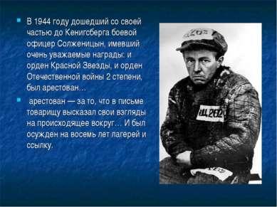 В 1944 году дошедший со своей частью до Кенигсберга боевой офицер Солженицын,...