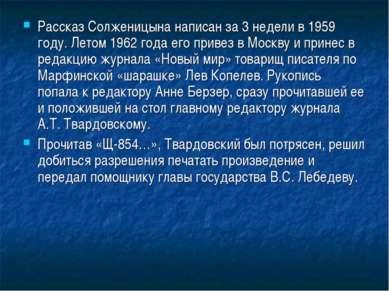 Рассказ Солженицына написан за 3 недели в 1959 году. Летом 1962 года его прив...