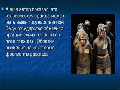 А еще автор показал, что человеческая правда может быть выше государственной....
