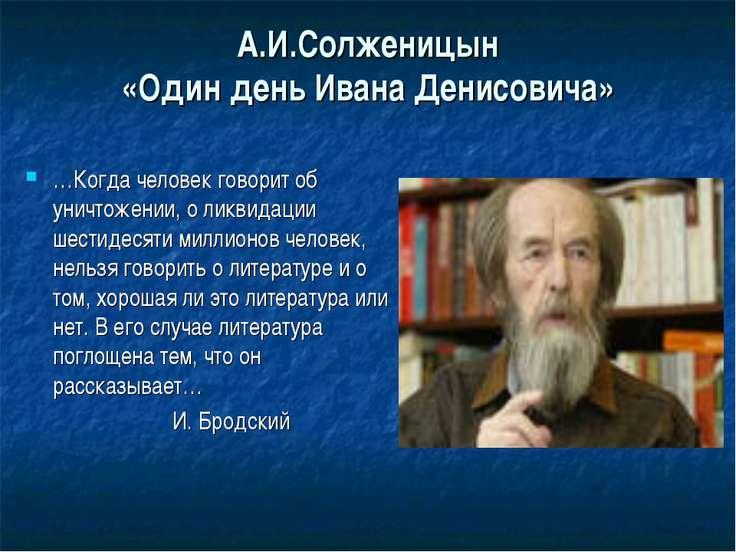 А.И.Солженицын «Один день Ивана Денисовича» …Когда человек говорит об уничтож...