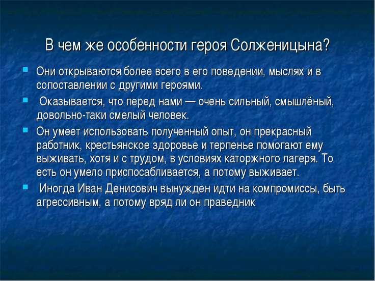 В чем же особенности героя Солженицына? Они открываются более всего в его пов...