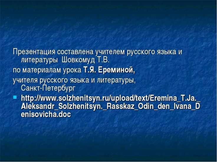 Презентация составлена учителем русского языка и литературы Шовкомуд Т.В. по ...