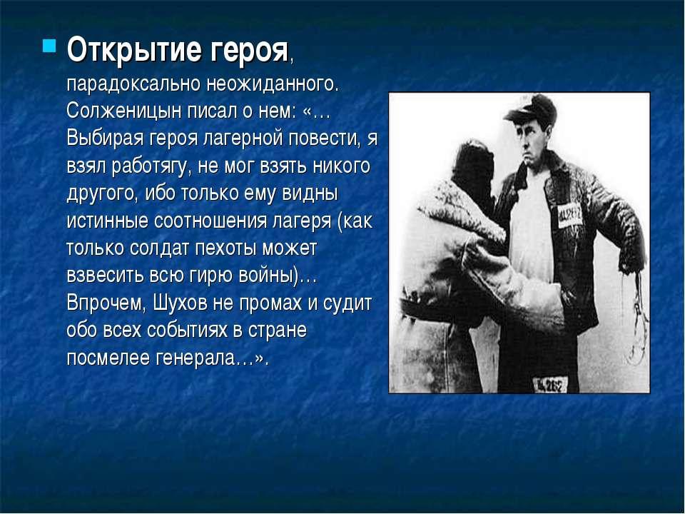Открытие героя, парадоксально неожиданного. Солженицын писал о нем: «…Выбирая...