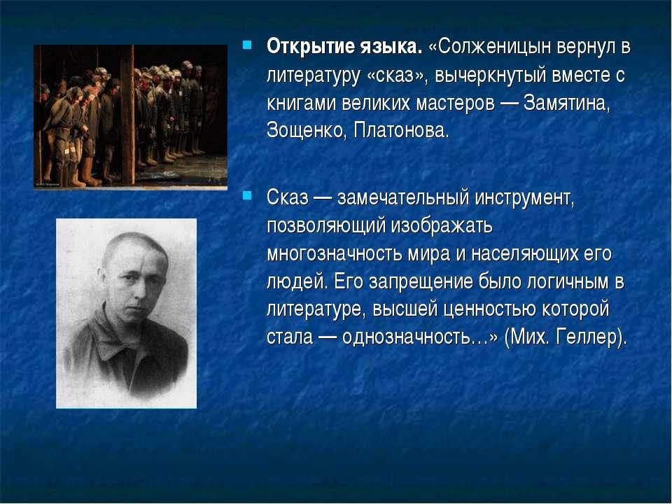 Открытие языка. «Солженицын вернул в литературу «сказ», вычеркнутый вместе с ...