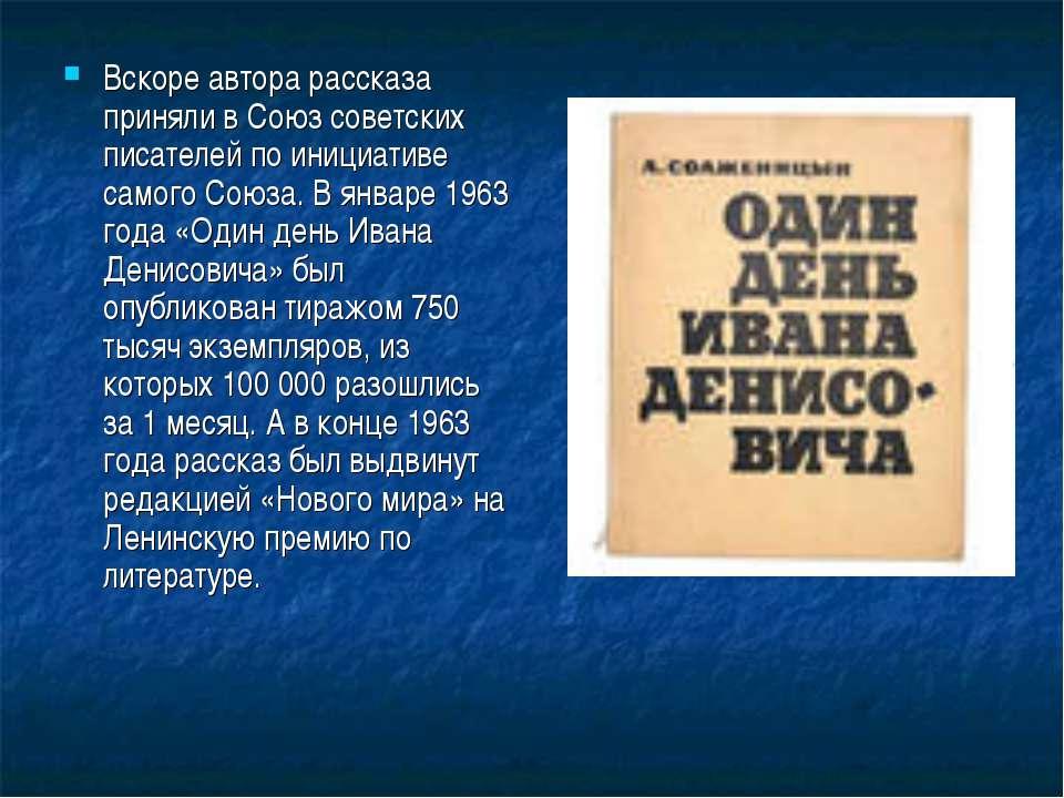 Вскоре автора рассказа приняли в Союз советских писателей по инициативе самог...