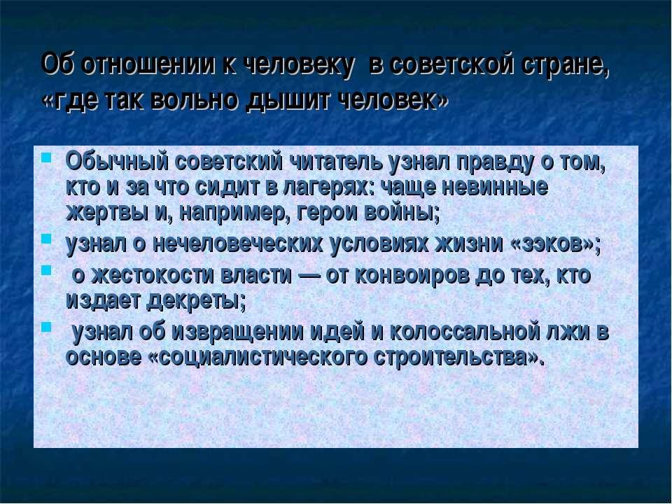Об отношении к человеку в советской стране, «где так вольно дышит человек» Об...