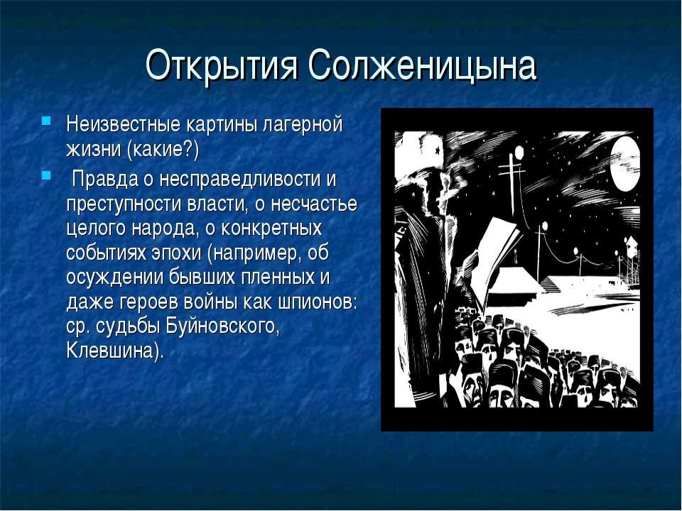 Открытия Солженицына Неизвестные картины лагерной жизни (какие?) Правда о нес...