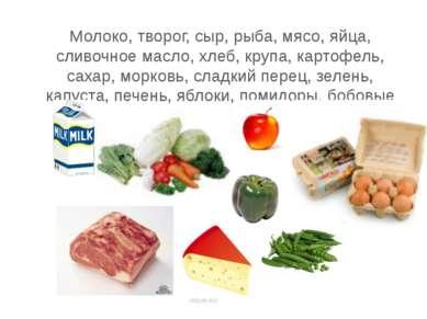 Молоко, творог, сыр, рыба, мясо, яйца, сливочное масло, хлеб, крупа, картофел...