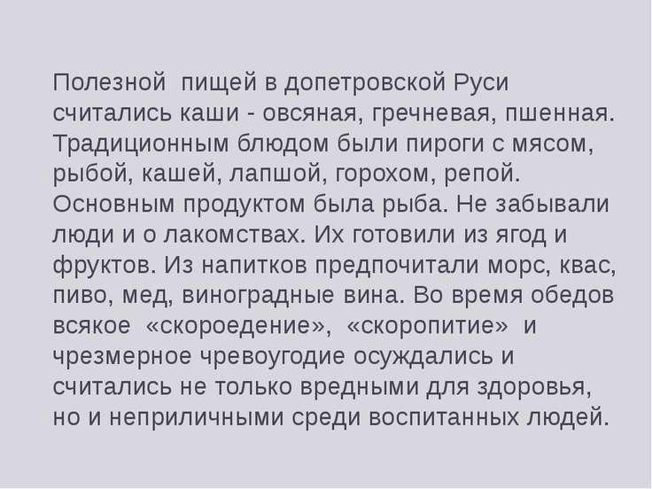 Полезной пищей в допетровской Руси считались каши - овсяная, гречневая, пшенн...