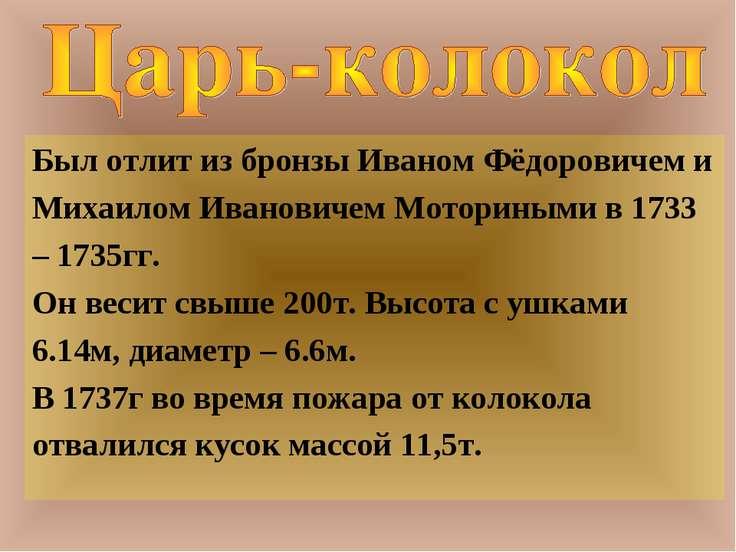 Был отлит из бронзы Иваном Фёдоровичем и Михаилом Ивановичем Моториными в 173...