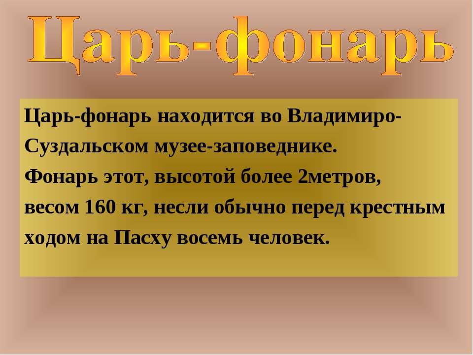 Царь-фонарь находится во Владимиро- Суздальском музее-заповеднике. Фонарь это...