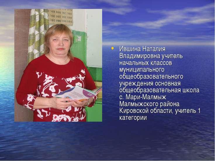 Ившина Наталия Владимировна учитель начальных классов муниципального общеобра...