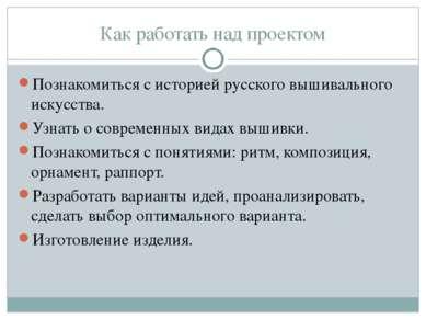 Как работать над проектом Познакомиться с историей русского вышивального иску...