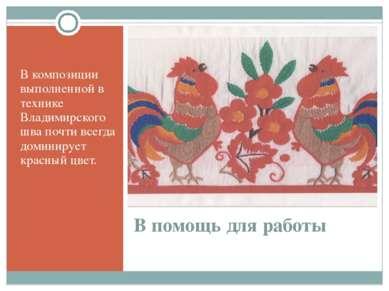 В помощь для работы В композиции выполненной в технике Владимирского шва почт...