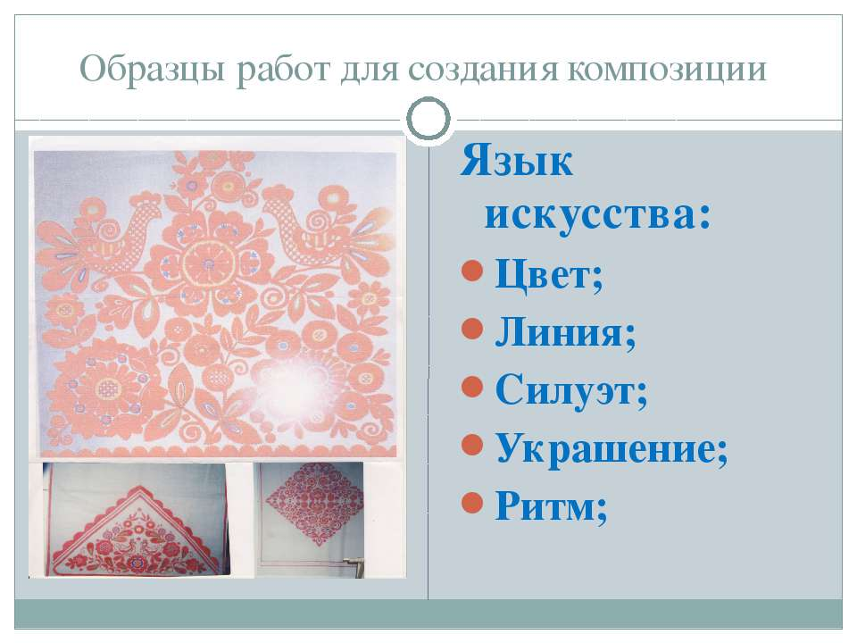 Образцы работ для создания композиции Язык искусства: Цвет; Линия; Силуэт; Ук...