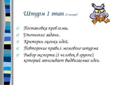 Штурм 1 этап (5 минут) Постановка проблемы, Уточнение задачи, Критерии оценки...