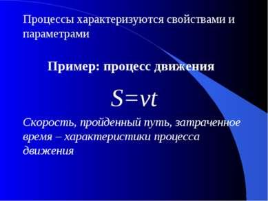 Процессы характеризуются свойствами и параметрами Пример: процесс движения S=...
