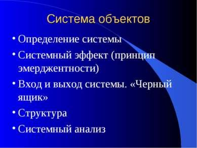 Система объектов Определение системы Системный эффект (принцип эмерджентности...