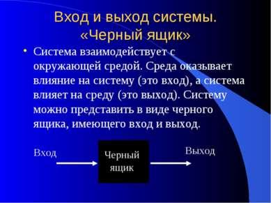 Вход и выход системы. «Черный ящик» Система взаимодействует с окружающей сред...