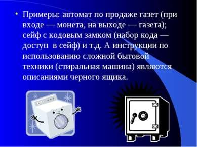 Примеры: автомат по продаже газет (при входе — монета, на выходе — газета); с...