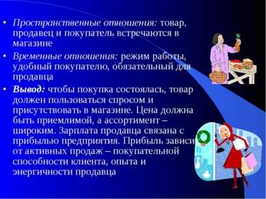 Пространственные отношения: товар, продавец и покупатель встречаются в магази...