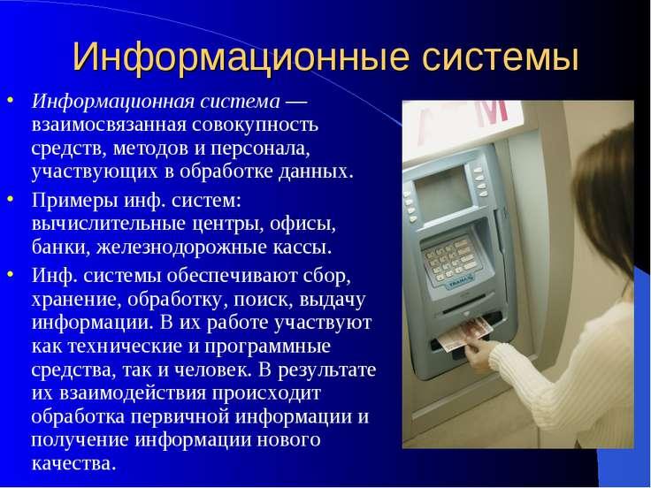 Информационные системы Информационная система — взаимосвязанная совокупность ...