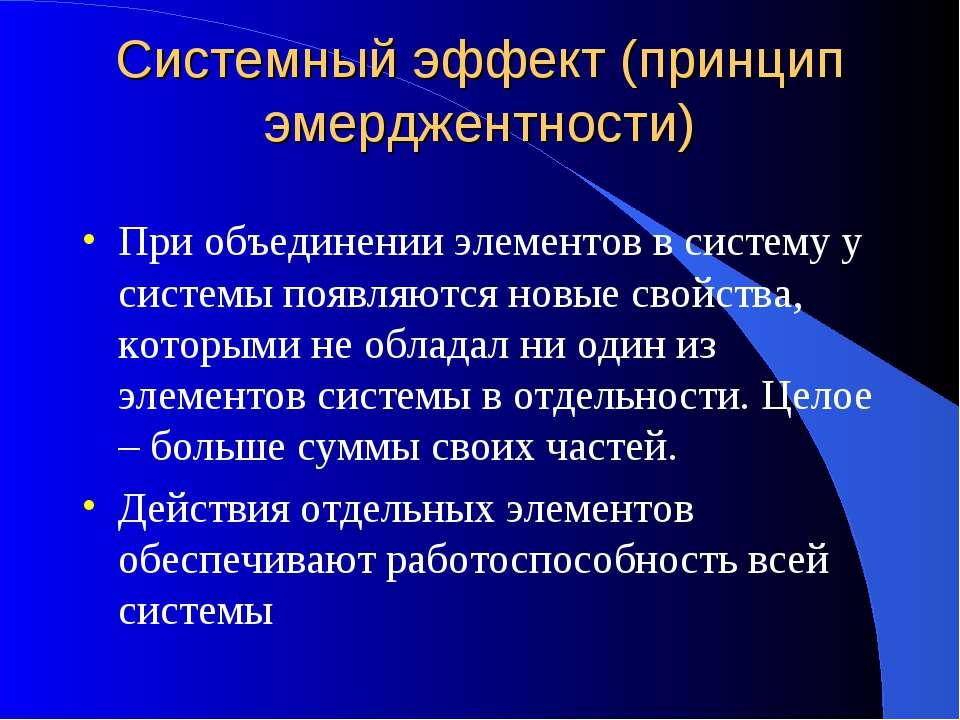 Системный эффект (принцип эмерджентности) При объединении элементов в систему...