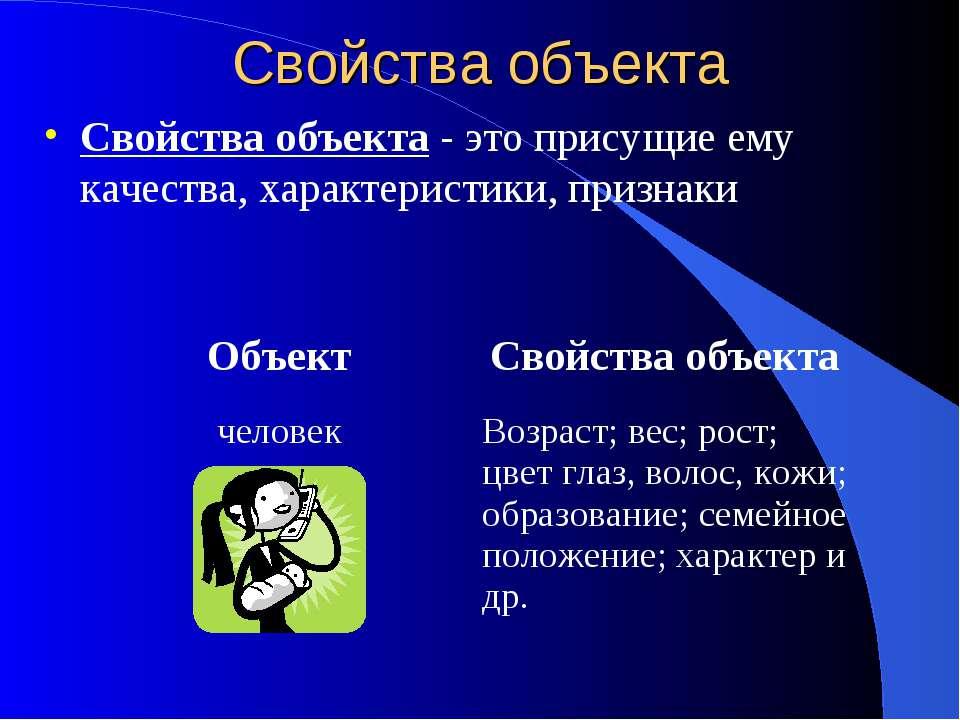 Свойства объекта Свойства объекта - это присущие ему качества, характеристики...