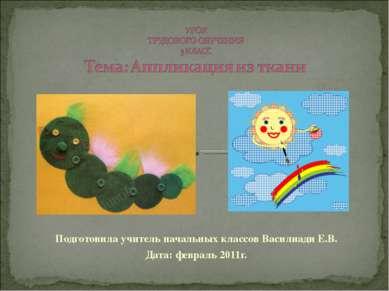 Подготовила учитель начальных классов Василиади Е.В. Дата: февраль 2011г.
