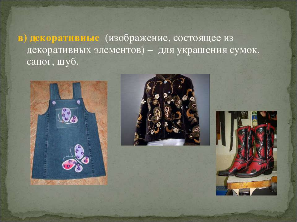 в) декоративные (изображение, состоящее из декоративных элементов) – для укра...