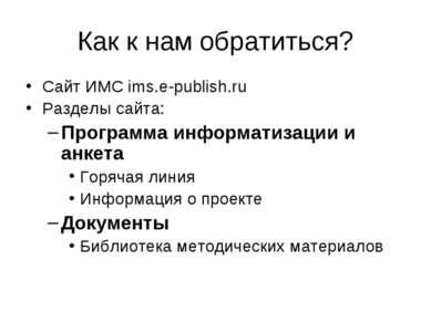 Как к нам обратиться? Сайт ИМС ims.e-publish.ru Разделы сайта: Программа инфо...