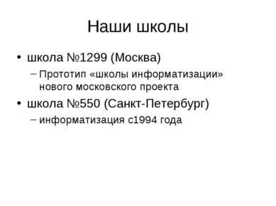 Наши школы школа №1299 (Москва) Прототип «школы информатизации» нового москов...