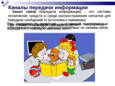 Каналы передачи информации Канал связи (передачи информации) - это система те...