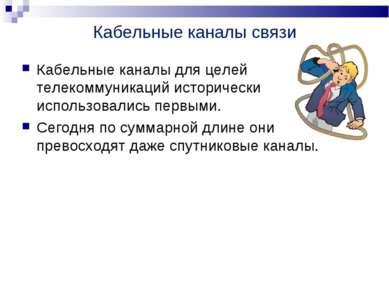Кабельные каналы связи Кабельные каналы для целей телекоммуникаций историческ...