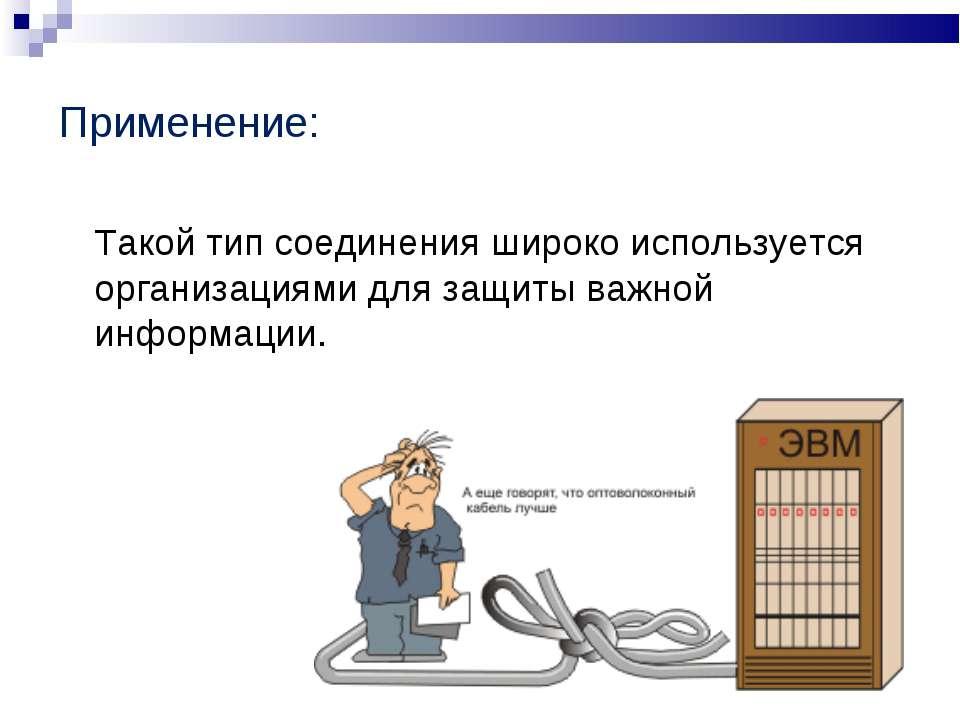 Применение: Такой тип соединения широко используется организациями для защиты...